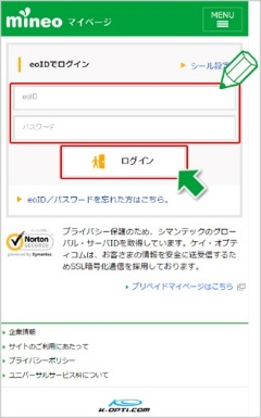 mineoユーザーサポート「MNP転入切替/回線切替/プラン変更(番号引き継ぎ)切替」