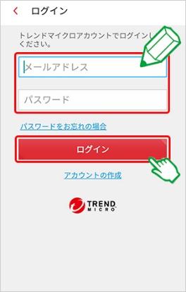 mineoユーザーサポート「ウイルスバスターモバイル月額版Androidのご利用方法」
