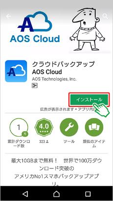 mineoユーザーサポート「安心バックアップAndroid端末ご利用方法」https://support.