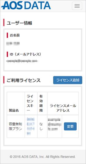 mineoユーザーサポート「安心バックアップAndroid端末ご利用方法」