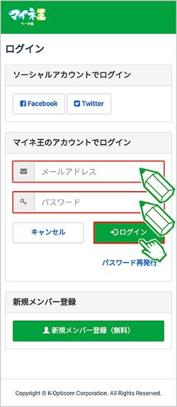 mineoユーザーサポート「パケットシェアメンバーの登録」https://s