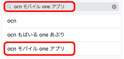 OCN「アプリのインストール方法(iOS)」