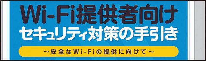 国も公衆無線LANのマニュアルを配布している。