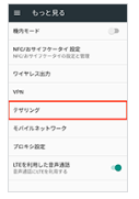 画像引用:SoftBank「デザリング設定(スマートフォン)」https://www.softbank.jp/mobile/network/tethering/smartphone/