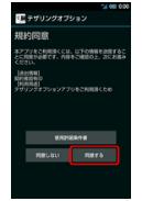 SoftBank「デザリング設定(スマートフォン)」