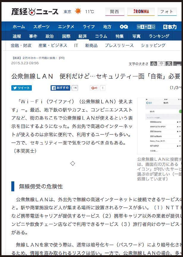 公衆無線LANを使用するユーザーに対する自衛を促すニュース