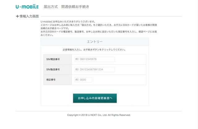 U-mobile「届出方式 開通依頼お手続き」