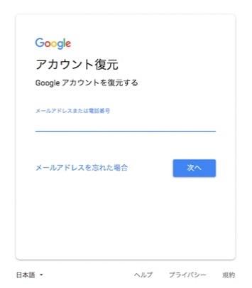 Google「アカウント復元」