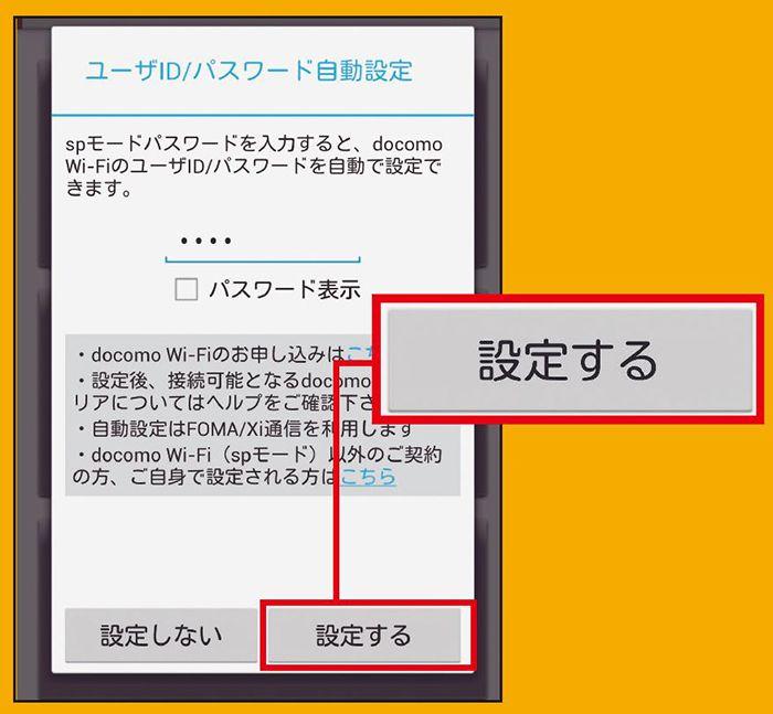 アプリを起動したら、必要な情報を入力し設定を行う