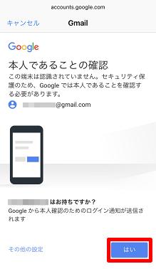 au「【iPhone】Googleアカウント(Gmail)の取得・設定方法を教えてください」