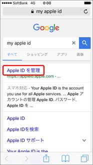 SoftBank「Apple IDを変更」