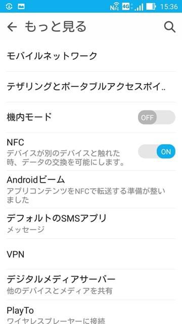 U-mobile「MVNOでテザリングを利用するには?」