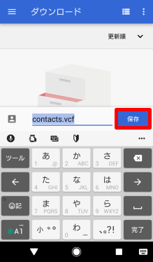 au「Google連絡先を同期する」