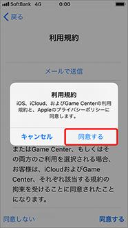 SoftBank「iCloud の初期設定をする」