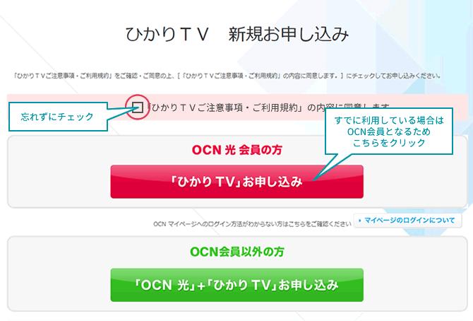 OCN光 テレビ