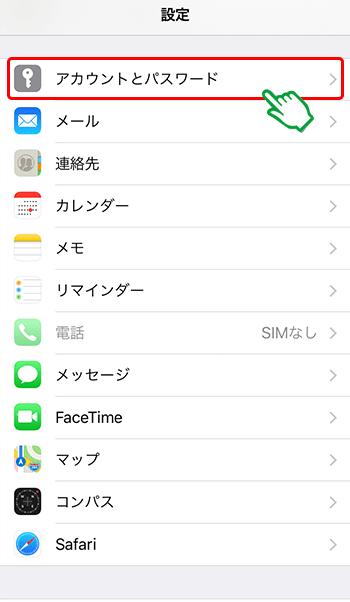 「mineo」ユーザーサポートページ「メールアカウント設定(iOS端末)