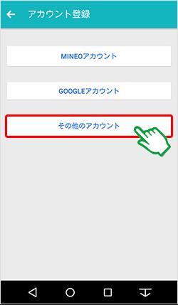 「mineo」ユーザーサポートページ「メールアカウント設定(Android端末)