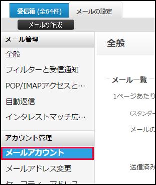 Yahoo!メールヘルプ「外部メールの設定」