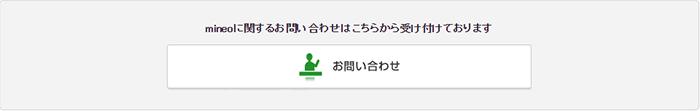 mineoユーザーサポート|よくあるご質問「メールアカウント設定をしたいが、メールパスワードがわからない」