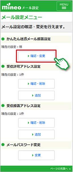 mineoユーザーサポート「フィルタリング設定」