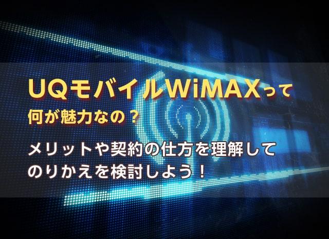 UQモバイルWiMAXのメリットや契約方法を理解しよう