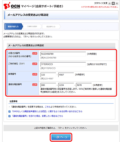 OCNマイページ