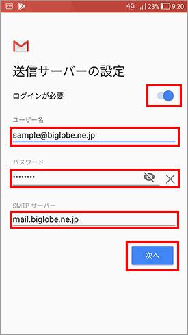 画像引用:BIGLOBE会員サポート「よくある質問(FAQ) |メールアプリの設定方法:AQUOS sense plus SH-M07/AQUOS R compact SH-M06/AQUOS sense lite」