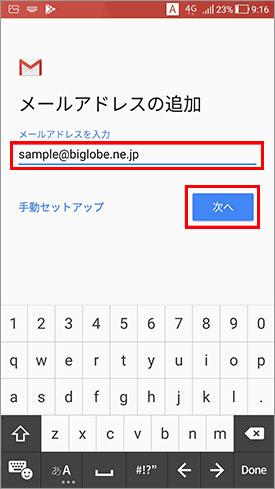 BIGLOBE会員サポート「よくある質問(FAQ) |メールアプリの設定方法:AQUOS sense plus SH-M07/AQUOS R compact SH-M06/AQUOS sense lite」
