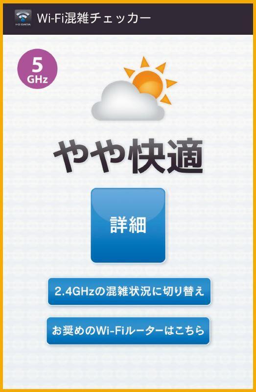 ネットワークの診断が天気マークで確認される