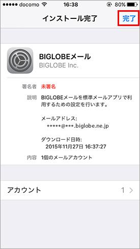 BIGLOBE会員サポート「よくある質問(FAQ) |メールアプリの設定方法:iOS自動設定」