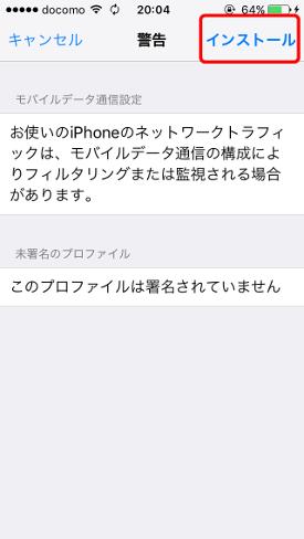 BIGLOBE会員サポート「よくある質問(FAQ) | iPhoneの接続設定方法(APN設定)」