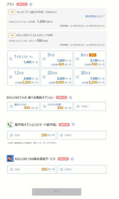 BIGLOBE「BIGLOBEモバイルお申込み」