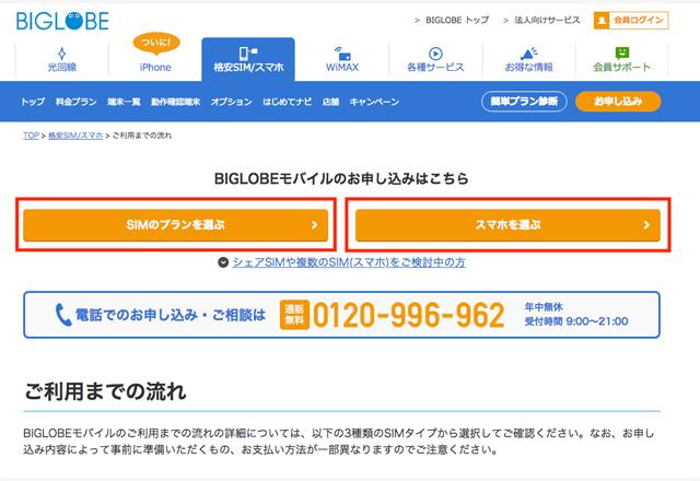 BIGLOBEモバイル「BIGLOBEモバイルのお申し込みはこちら」