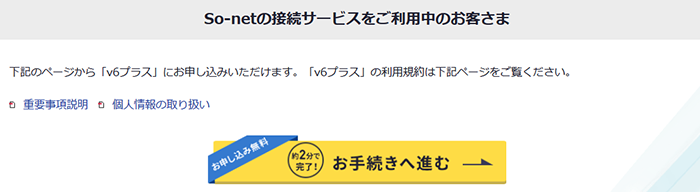 So-net v6プラス