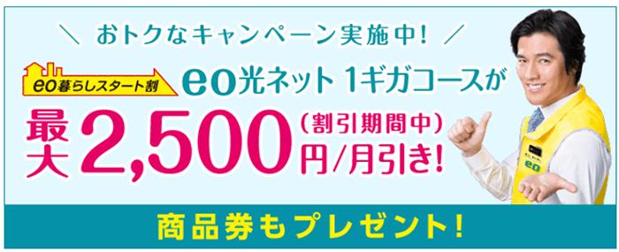 eo「eoサービスのご案内」