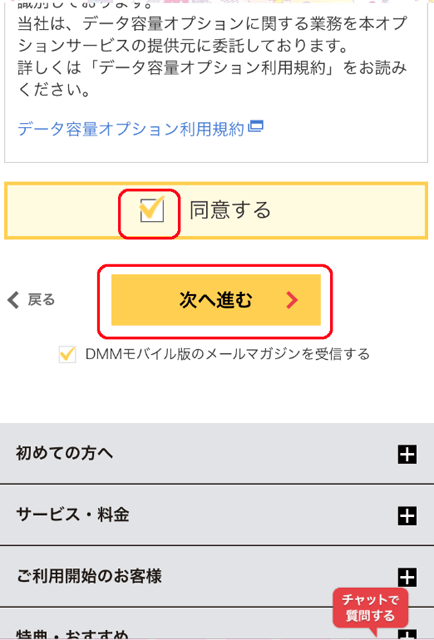 DMM mobile「お申し込み内容の選択」
