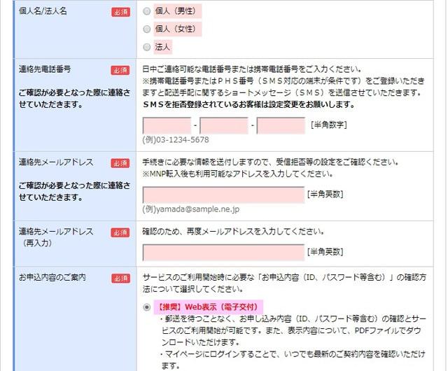 OCNモバイルONE「OCNモバイルONEご購入」