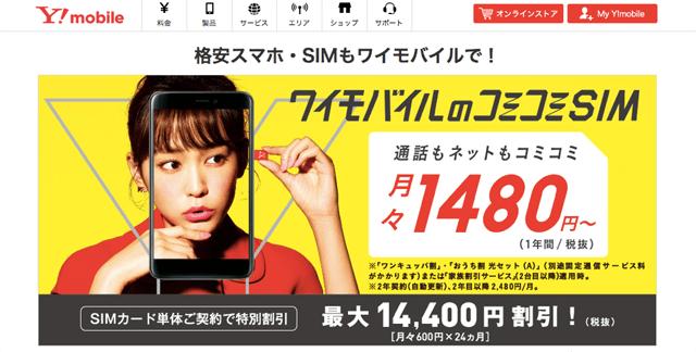Y!mobile「オンラインストア」