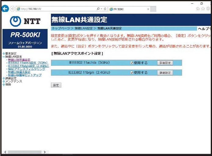 手順2 ルーターの設定画面が表示される