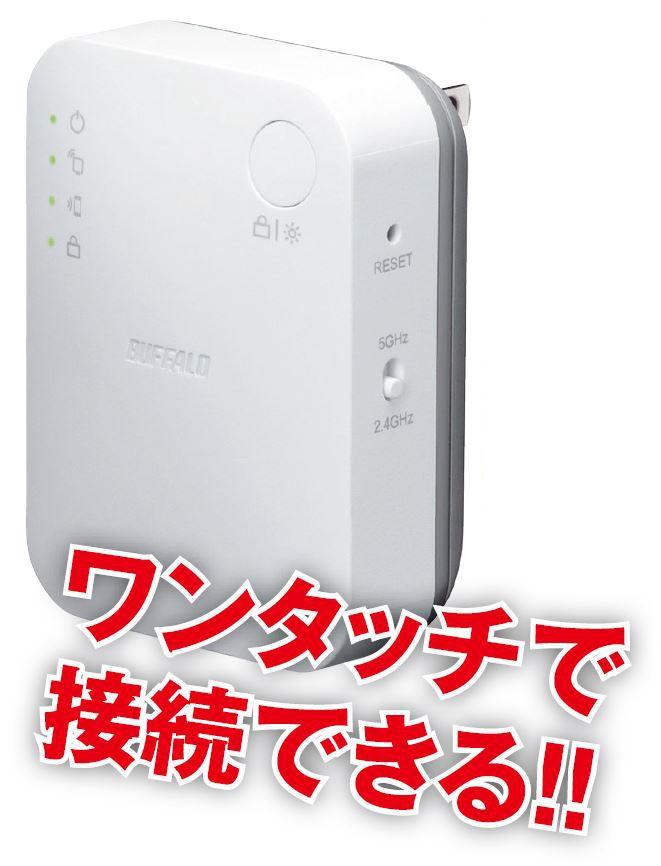 おススメの無線LAN中継器