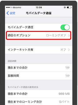 U-mobile「初期設定(APN)について MAX」