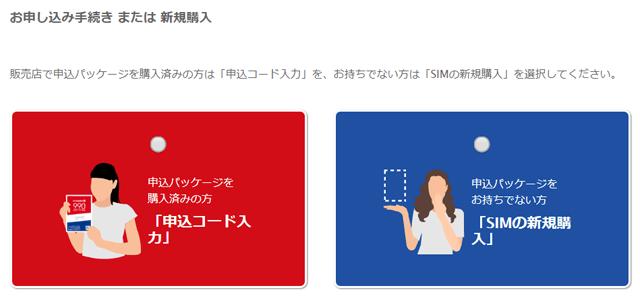 b-mobile お申込手続きまたは近畿購入画面