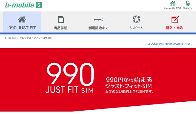 b-mobile 990ジャストフィットSIMページ