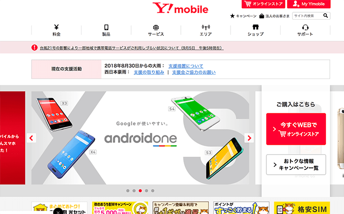 Y!mobile「トップページ」