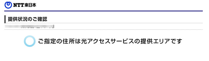 NTT東日本「提供状況確認結果 提供エリアの確認 NTT東日本フレッツ公式」