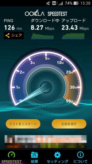 OCN モバイル ONEの実効速度