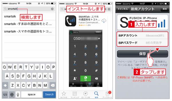 iPhoneに「SMARTalk」をインストールする手順