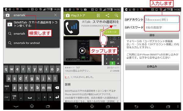 Androidに「SMARTalk」をインストールする手順