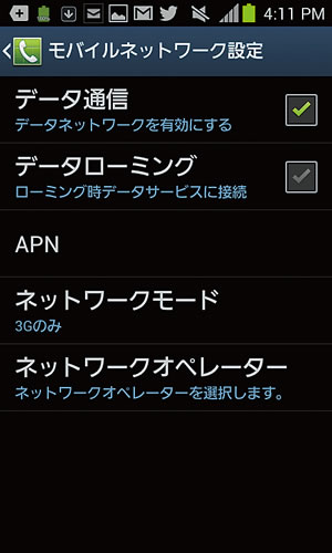 Android 3Gのみで通信