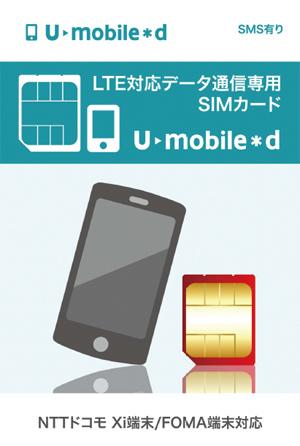Umobile*d LTE対応通信専用SIMカード SMS有り